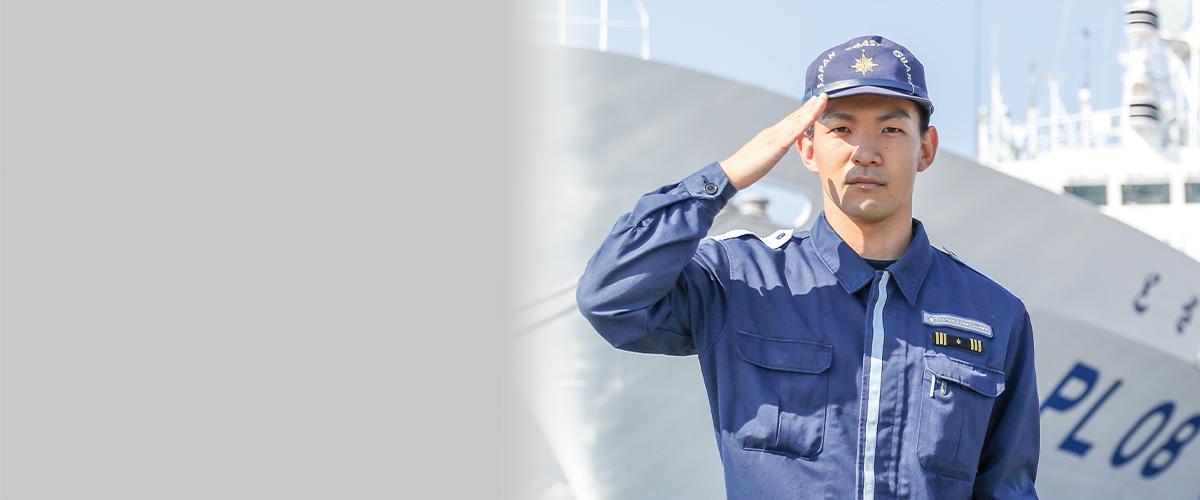 海上保安官コース/海上保安官への就職・採用を目指す|大原学園 専門学校