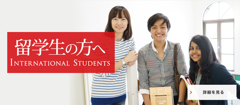 留学生の方へ INTERNATIONAL STUDENTS